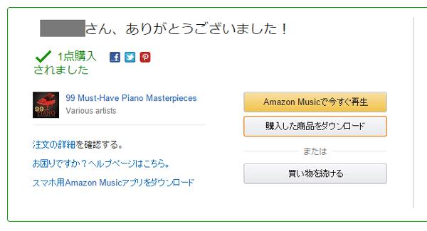 注文確定後に表示される画面から「Amazon Musicで今すぐ再生」をクリック