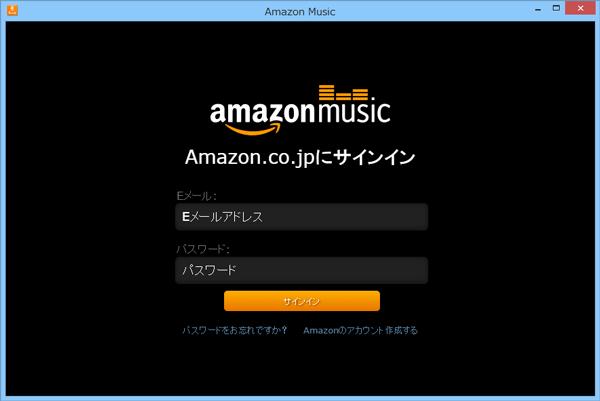 専用プレーヤー「Amazon Music」の画面。利用にはAmazon.co.jpのIDでログインする