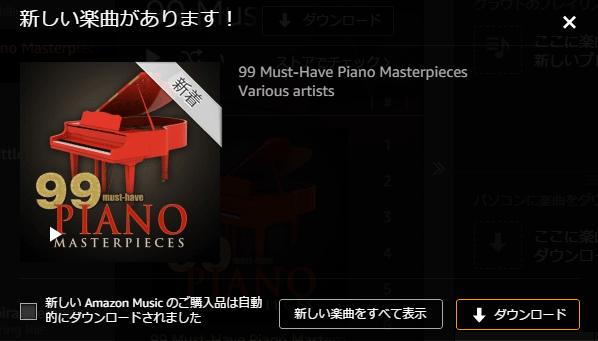 購入したアルバムが表示されるので、「ダウンロード」をクリック