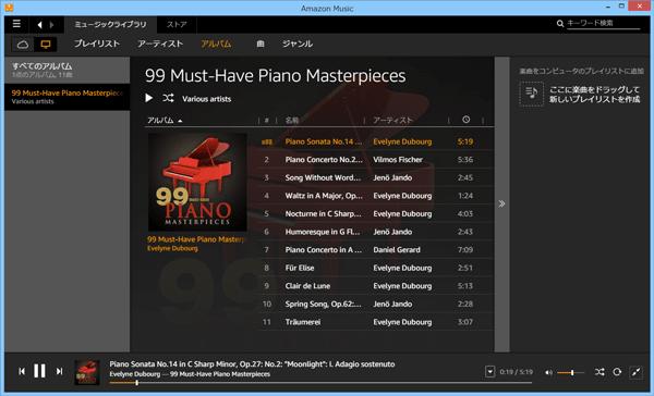 パソコンへのダウンロードが自動的に行なわれる。ダウンロードしながらでも曲を再生できる