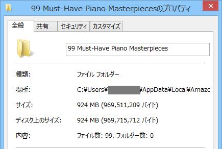 全99曲で容量は924MB