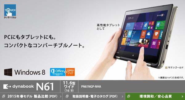 dynabook N61/NG