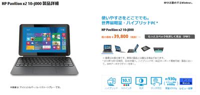 HP Pavilion x2 10-j000