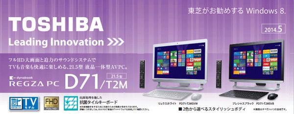 dynabook REGZA PC D71/T2M