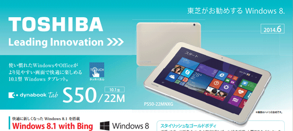 dynabook S50/22M