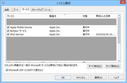 「システム構成」のサービスで、プログラムが稼働しているかを確認できる。システム構成を開く場合は、「ファイル名を指定して実行」から「msconfig」と入力する