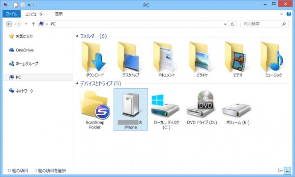 エクスプローラーの「PC」を開くと、「~のiPhone」と表示される