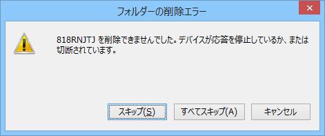 フォルダーの削除エラーとなる。「デバイスが応答を停止しているか、または切断されています。」と表示されるが、ちゃんと接続されているので繋ぎ直す必要はない
