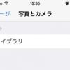 iPhoneから消えない「フォトライブラリ」を削除する方法