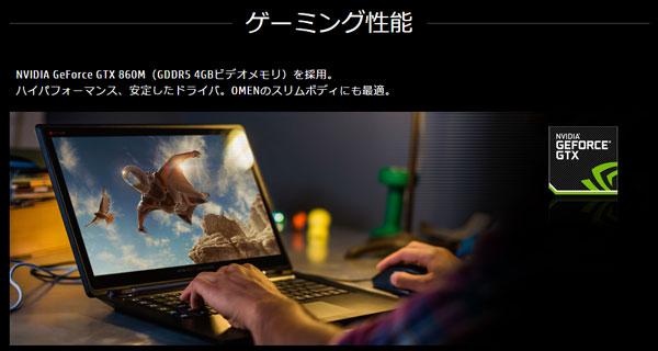 HP OMEN 15-5000紹介ページで使われていた画像