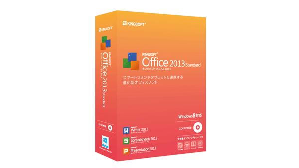Kingsoft office 2013