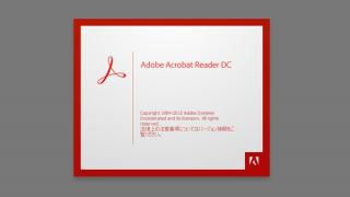 新しくなったAdobe Acrobat Reader DCの使い方やUI、旧バージョンとの違いをチェック