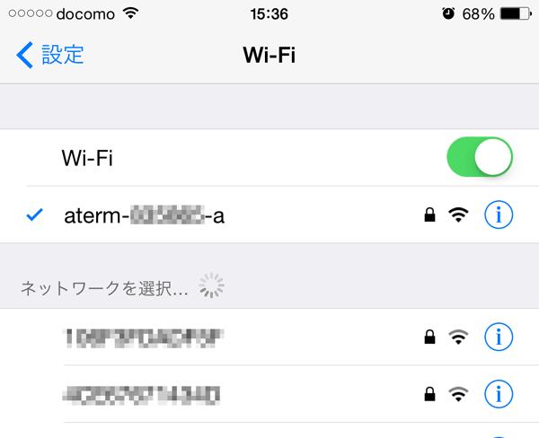 まずは無線LANに接続する