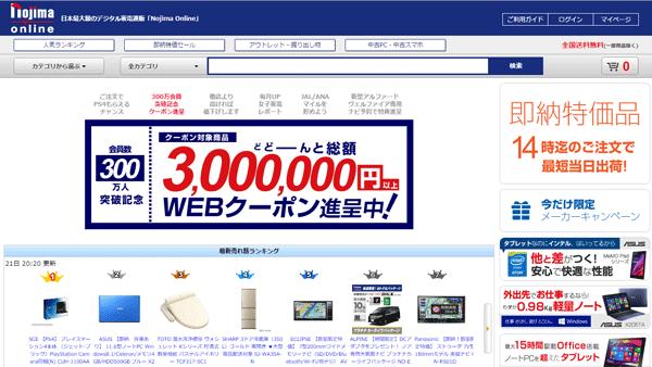 ノジマオンラインWebサイト