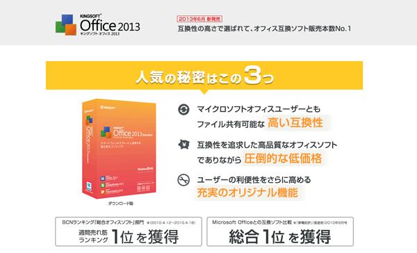 「キングソフトオフィス2013」製品ページ