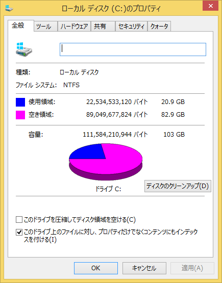Cドライブの空き容量は82.9GB。更新プログラムなどを適用することで、容量はどんどん使われていく