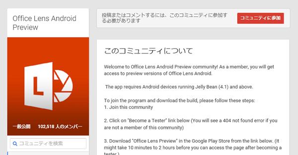 Google+のページを開き、「コミュニティに参加」をクリック