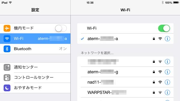 ほかの端末も、同じ無線LANに接続する