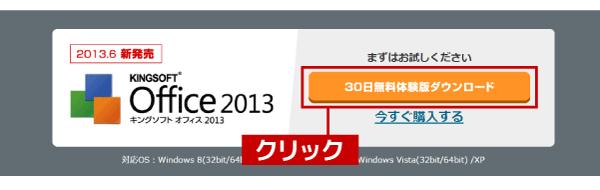 「30日間無料体験版ダウンロード」をクリックして、ファイルをダウンロードします