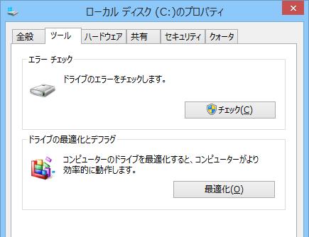 エクスプローラーからハードディスクの右クリックメニューを開き、「プロパティ」を選択。開いた画面で「ツール」タブをクリックすると、デフラグ用のソフトを利用できます