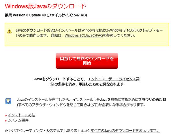 Javaラインタイムのダウンロード画面。