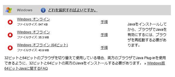 「Windowsオフライン(64ビット)」をクリックしてファイルをダウンロードしたあと、インストールを実行する