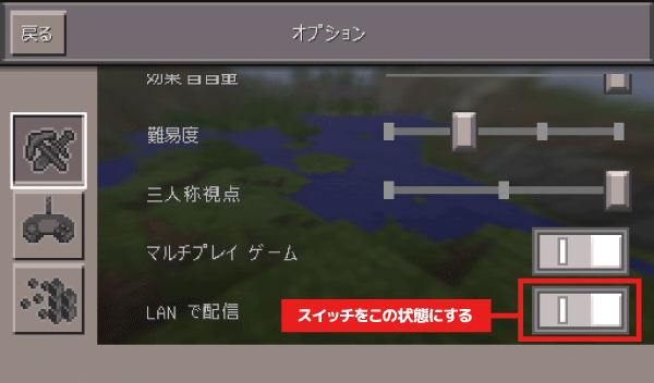 メニュー画面から「オプション」→「ゲーム」と選び、「LANで配信」を有効にします
