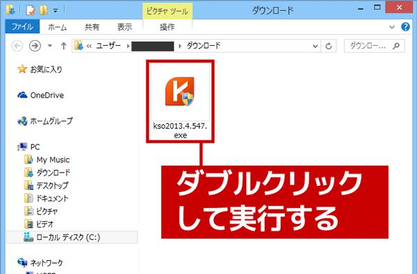 ダウンロードしたファイルをダブルクリックして、インストール用のプログラムを起動します