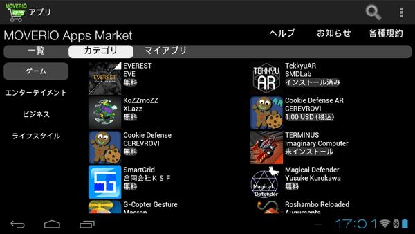 「MOVERIO Apps Market」では専用アプリが豊富に用意されている