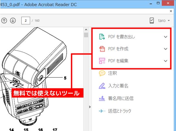 パネルウィンドウ内のツールのうち、「PDFを書き出し」「PDFを作成」「PDFを編集」は有料のサブスクリプションに加入する必要がある