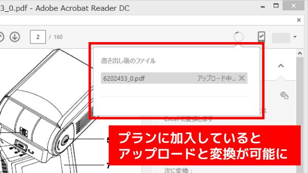 有料プランに加入していると、PDFのアップロードと変換したファイルのダウンロードを手間なく行なえる