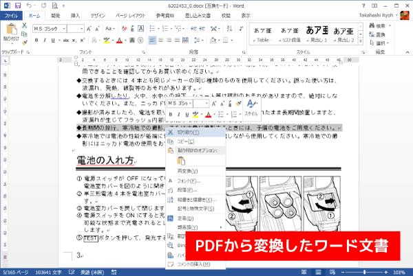 オフィス文書に変換することで文書を修正したり、ページの一部をコピーしたりできる