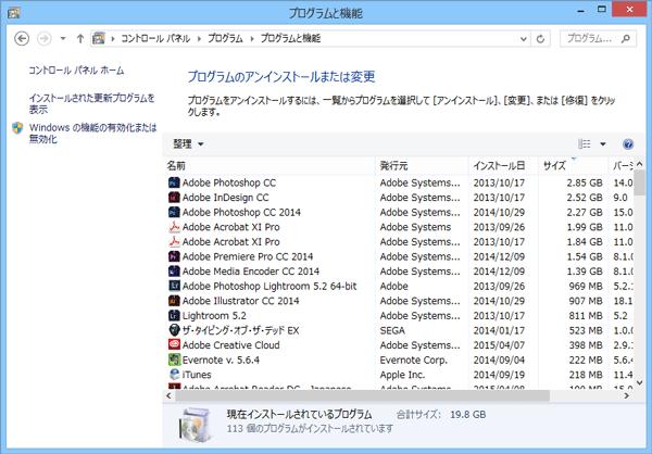 コントロールパネルの「プログラムと機能」から、使っていないソフトをアンインストール
