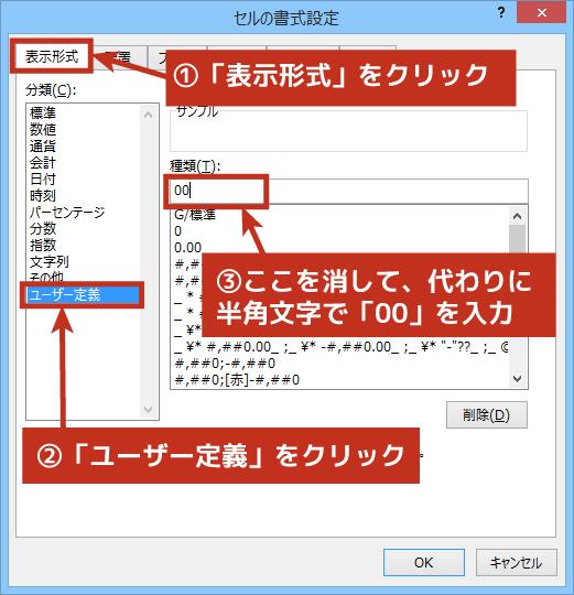 「表示形式」タブをクリックし、「分類」の「ユーザー定義」をクリック。「種類」の欄に書かれている「G/標準」を消して、半角数字で「00」と入力。「OK」をクリック