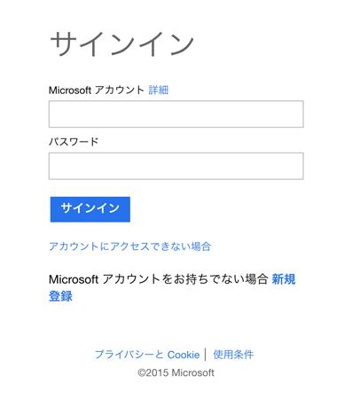 マイクロソフトアカウントでサインインする