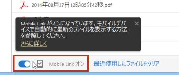 ホーム画面を開き、画面下部にある「Mobile Link」のスイッチをオンにする