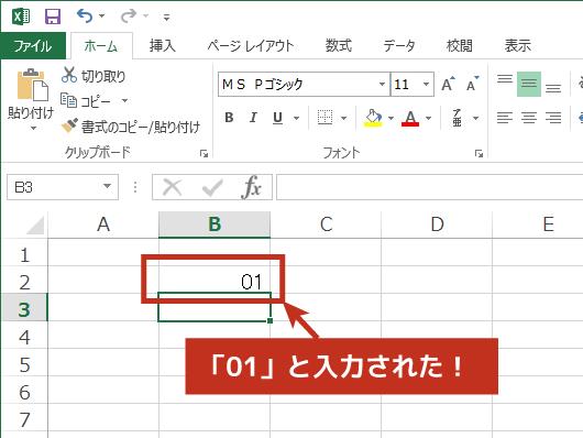 書式を設定したセルに「01」と入力すると、数字がそのまま表示される