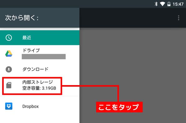 ファイル選択画面のメニューに「内部ストレージ」が追加されるので、ここをタップ