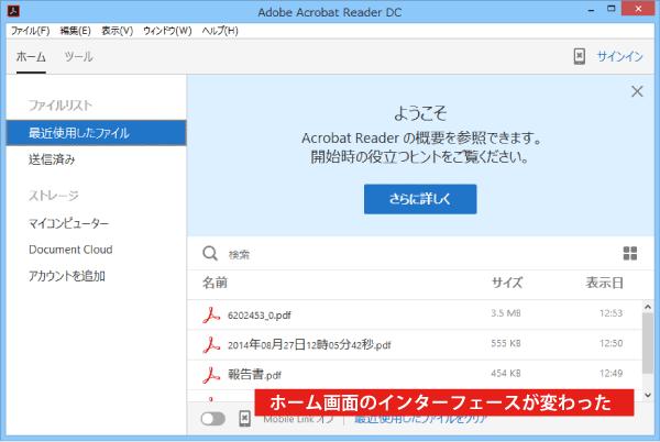 読み込むファイルを選択する「ホーム」画面。旧バージョンの「開く」画面に似ている