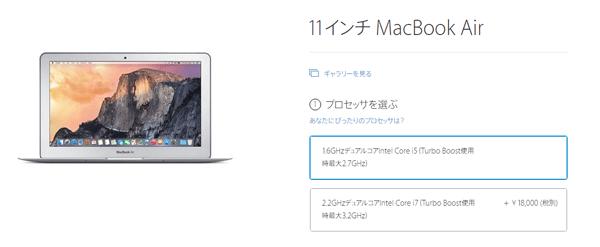 CPUはCore i5で十分。「プロセッサ」を変更する必要はありません