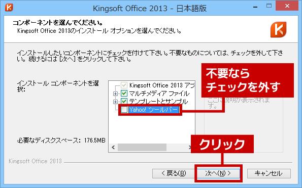 この画面では、「マルチメディアファイル」と「テンプレートとサンプル」は残しておきましょう。「Yahoo!ツールバー」にチェックを入れておくと、インターネットエクスプローラー(IE)用のツールバーが自動インストールされます。不要ならチェックを外してください