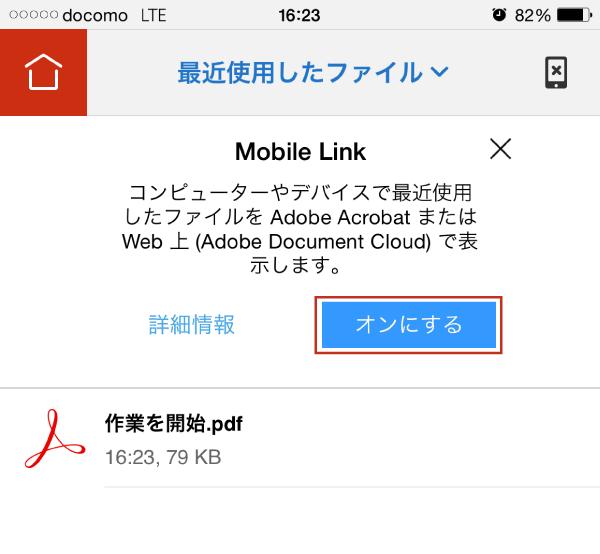 アプリを起動後、ホーム画面に表示されるMobile Linkの「オンにする」をタップ