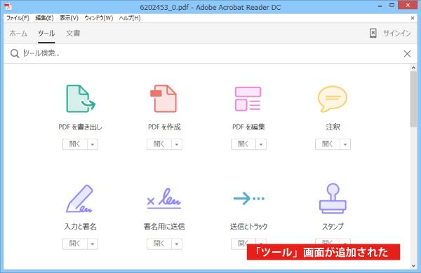 ツールバーから「ツール」をクリックすると、各種機能が一覧表示される
