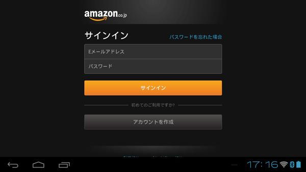 アカウントのメールアドレスとパスワードを入力して「サインイン」をタップ。アカウントを持っていない場合は作成してください(無料で作成可能)