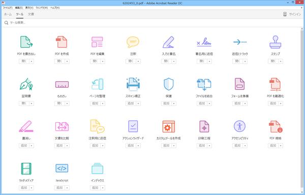 利用できるツールは全部で27種類。各ツールのメニューから「さらに詳しく」を選ぶと、使い方が表示される