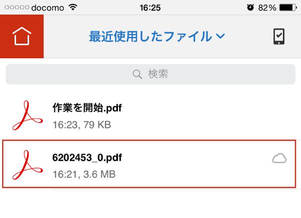 「最近使用したファイル」に追加された項目をタップ