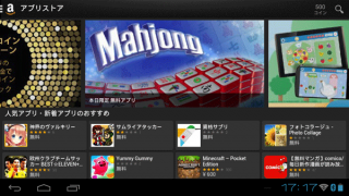 Amazonアプリストア+MOVERIO BT-200AVで人気アプリを試す