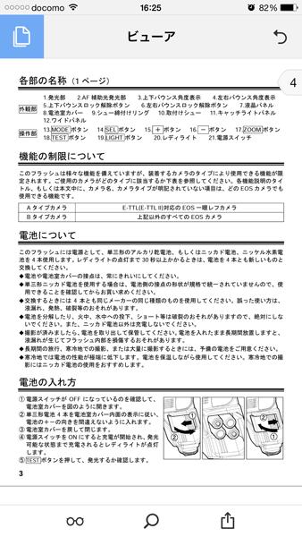 PDFがダウンロードされ、PC版で見ていたページが表示される