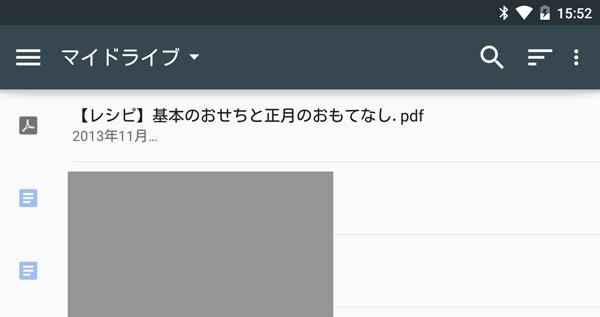 GoogleドライブからPDFを選択して表示する。一度ファイルをダウンロードするため、表示には少々時間がかかる