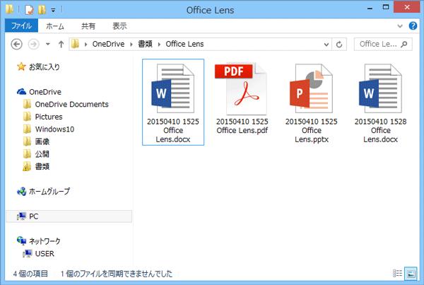 変換したPDFやオフィス文書は、OneDriveの「書類」→「Office Lens」フォルダーに保存される